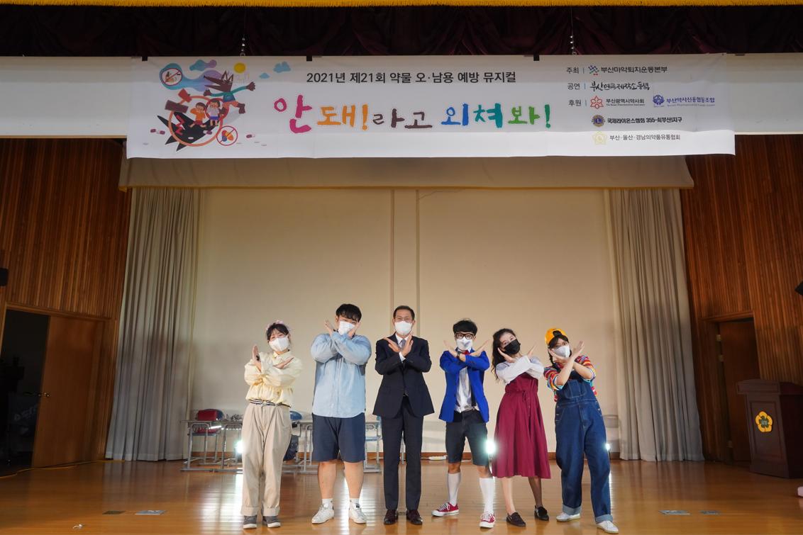 제 22회 약물오남용예방뮤지컬_1.png